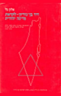 דוד בן-גוריון - לקראת מדינה יהודית: ההיערכות המדינית נוכח הספר הלבן ופרוץ מלחמת העולם השנייה