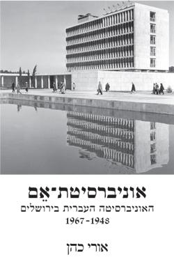 אוניברסיטת אם
