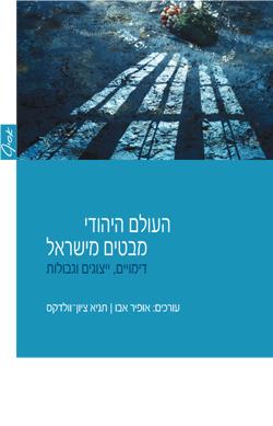 העולם היהודי - מבטים מישראל