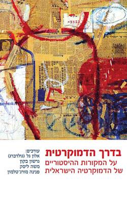 בדרך הדמוקרטית: על המקורות ההיסטוריים של הדמוקרטיה הישראלית