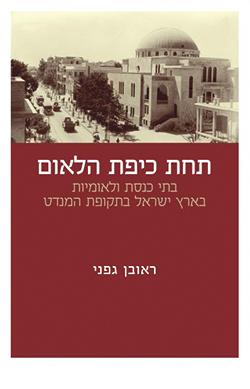 תחת כיפת הלאום: בתי כנסת ולאומיות בארץ ישראל בתקופת המנדט