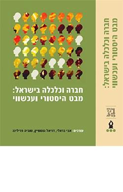 חברה וכלכלה בישראל - מבט היסטורי ועכשווי (עיונים בתקומת ישראל