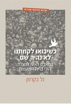 כשיבואו לקחתנו לא נהיה שם: המאבק האפי להצלת יהודי ברית המועצות