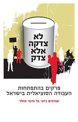 לא צדקה אלא צדק: פרקים בהתפתחות העבודה הסוציאלית בישראל