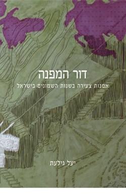 דור המפנה: אמנות צעירה בשנות השמונים בישראל