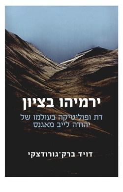 ירמיהו בציון: דת ופוליטיקה בעולמו של יהודה לייב מאגנס