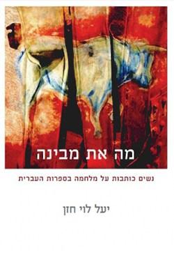 מה את מבינה:  נשים כותבות על מלחמה בספרות העברית