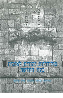 סולידריות יהודית לאומית בעת החדשה
