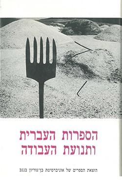 הספרות העברית ותנועת העבודה