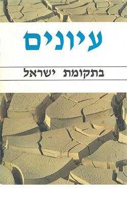 עיונים בתקומת ישראל 2