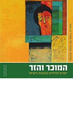 המוכר והזר: ייצוגים חברתיים בקבוצות בישראל