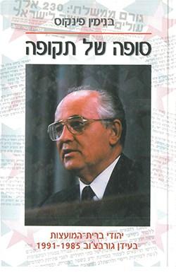 סופה של תקופה: יהודי ברית המועצות בעידן גורבצ'וב