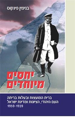 יחסים מיוחדים - ברית המועצות ובעלות בריתה ויחסיהן עם העם היהודי