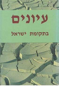 עיונים בתקומת ישראל 4