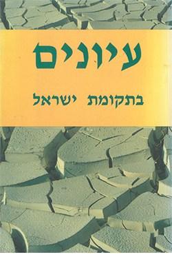 עיונים בתקומת ישראל 5