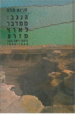 הנגב: ממדבר לארץ מזרע - פיתוח ויישוב הנגב
