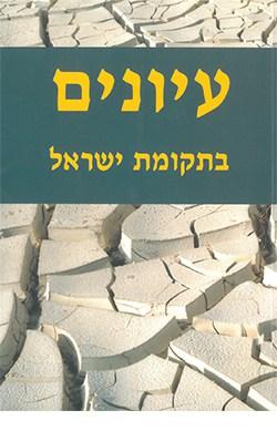 עיונים בתקומת ישראל 8