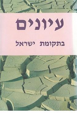 עיונים בתקומת ישראל 6