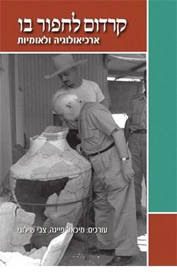 קרדום לחפור בו: ארכיאולוגיה ולאומיות בארץ ישראל