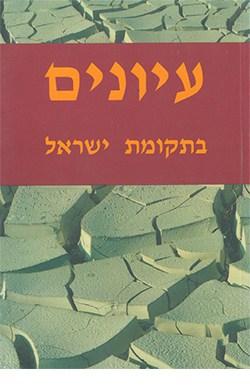 עיונים בתקומת ישראל 7