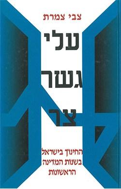 עלי גשר צר: החינוך בישראל בשנות המדינה הראשונות