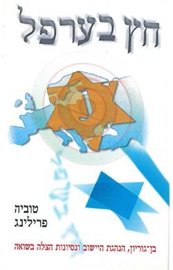 חץ בערפל: דוד בן-גוריון