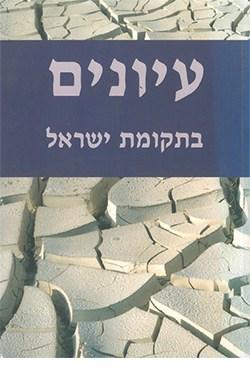 עיונים בתקומת ישראל 9
