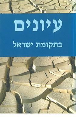עיונים בתקומת ישראל 10