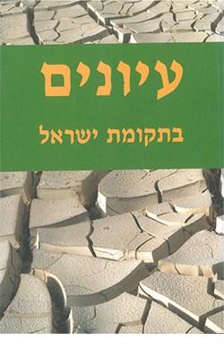 עיונים בתקומת ישראל 11