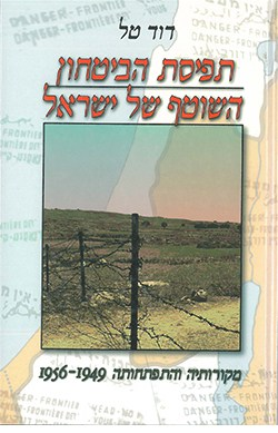 תפיסת הביטחון השוטף של ישראל: מקורותיה והתפתחותה