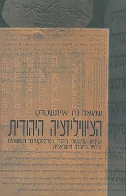 הציוויליזציה היהודית: הניסיון ההיסטורי היהודי בפרספקטיבה השוואתית וגילוייו בחברה הישראלית
