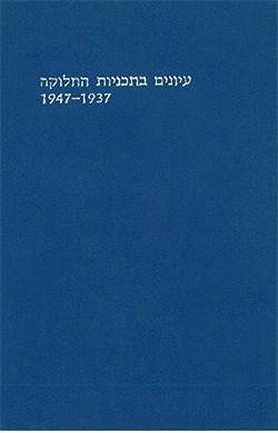 עיונים בתכניות החלוקה 1947-1937