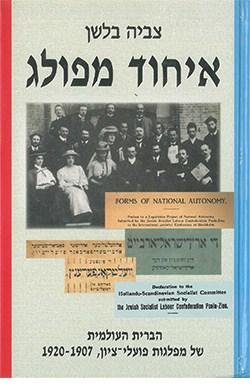 איחוד מפולג: הברית העולמית של מפלגת פועלי ציון