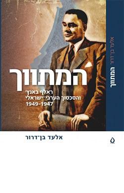 המתווך: ראלף באנץ' והסכסוך הערבי-ישראלי