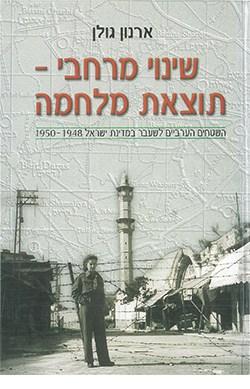 שינוי מרחבי - תוצאת מלחמה: השטחים הערביים לשעבר במדינת ישראל