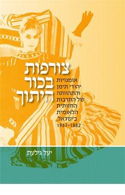 צורפות בכור היתוך: אומנויות יהודי תימן והתהוותה של התרבות החזותית הלאומית בישראל