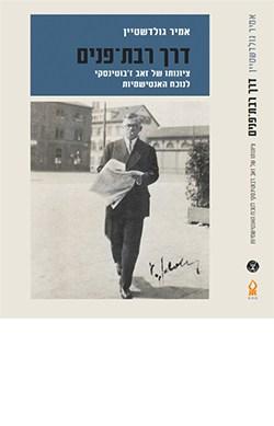 דרך רבת-פנים: ציונותו של זאב ז'בוטינסקי לנוכח האנטישמיות