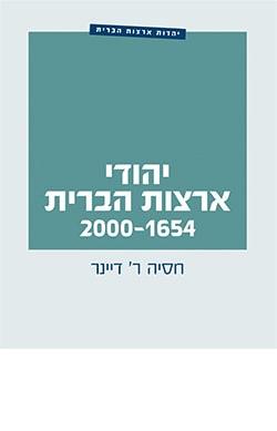 יהודי ארצות הברית 2000-1654