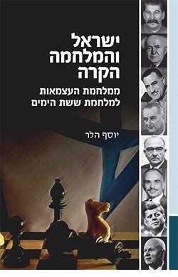 ישראל והמלחמה הקרה: ממלחמת העצמאות למלחמת ששת הימים