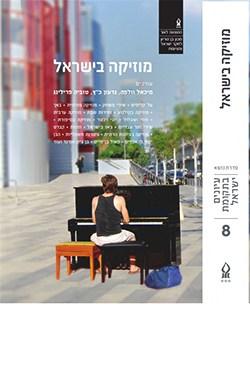 מוזיקה בישראל (עיונים בתקומת ישראל