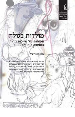 מולדות בגולה (עיונים בתקומת ישראל