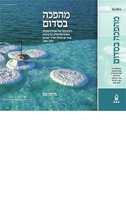 מהפכה בסדום: השפעתה של חברת האשלג הארצישראלית על פיתוח אזור ים המלח וארץ ישראל