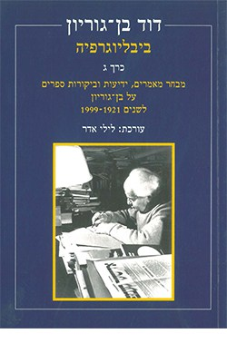 דוד בן-גוריון: ביבליוגרפיה
