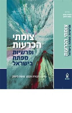 צומתי הכרעות ופרשיות מפתח בישראל