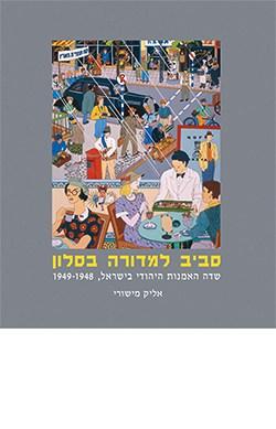 סביב למדורה בסלון: שיח האמנות היהודי בישראל