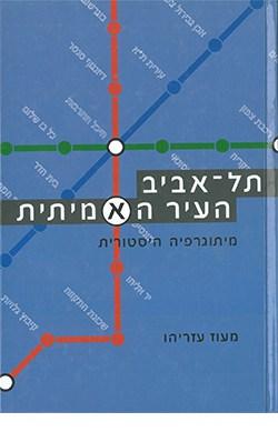 תל אביב העיר האמיתית: מיתוגרפיה היסטורית