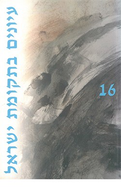 עיונים בתקומת ישראל 16