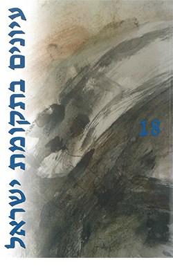 עיונים בתקומת ישראל 18