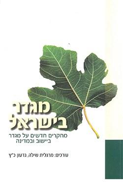 מגדר בישראל: מחקרים חדשים על מגדר ביישוב ובמדינה (עיונים בתקומת ישראל