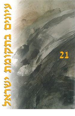 עיונים בתקומת ישראל 21